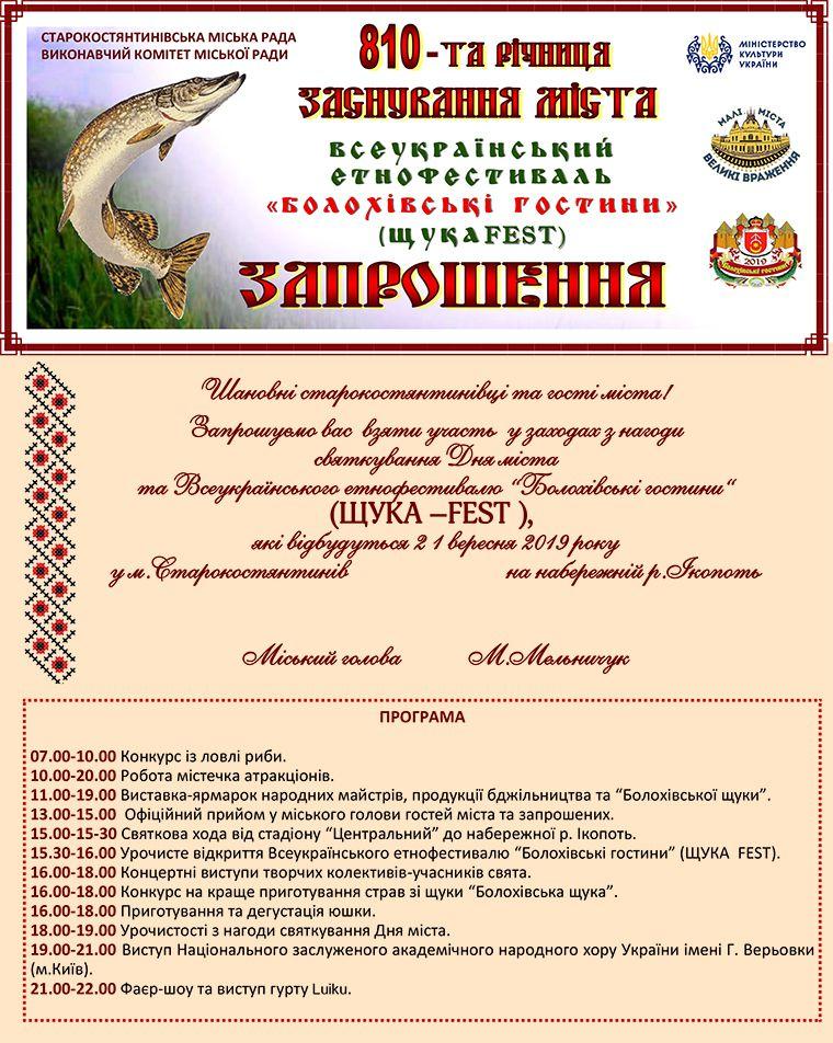 Запрошення на відзначення Дня міста Старокостянтинова та Болохівські гостини_Щука Fest